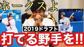 【2019ドラフト】ホークスよ、佐々木君より坂本・山田タイプを狙うんだ!!【遠藤・紅林】【ホークスの補強ポイント】
