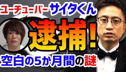 ユーチューバーのサイタくん逮捕!空白の5か月間の謎とは!?/ NEXTタケシ