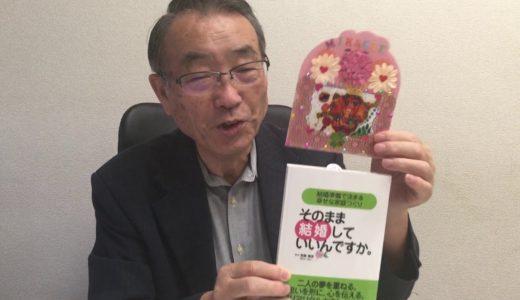 生涯現役ずっと楽しむ会が日本結婚カウンセリング協会遠藤寿彦理事長を取材しました1028-17