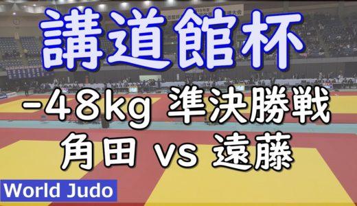 講道館杯 2019  48kg 準決勝戦 角田 vs 遠藤 柔道 Judo
