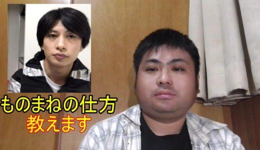 遠藤チャンネルのものまねの仕方を教えます。