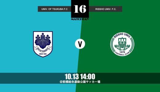 筑波大学 vs 立正大学 ハイライト 2019.10.13