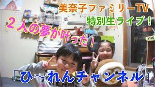 【美奈子ファミリーTV】ひーれんチャンネル初生ライブ!!