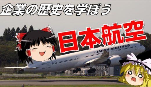 【再アップ】負債2兆円持ちの日本の翼【企業の歴史を学ぼう】~日本航空~