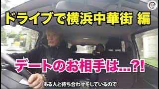 遠藤正明「ドライブで横浜中華街 編」えんちゃんねるTV Vol.22