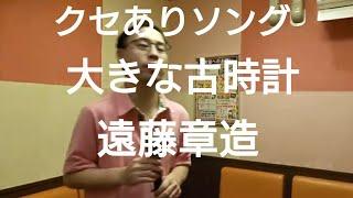 クセありソング遠藤章造【大きな古時計】