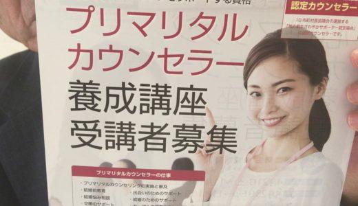 生涯現役ずっと楽しむ会が日本結婚カウンセリング協会遠藤寿彦理事長を取材しました1028-14