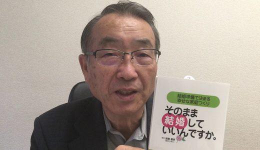 生涯現役ずっと楽しむ会が日本結婚カウンセリング協会遠藤寿彦理事長を取材しました1028-16