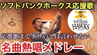 【隠れた名曲揃い】福岡ソフトバンクホークス 好きな応援歌メドレー