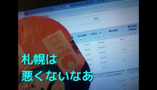 【専業FX】個人貿易業を始めます。マラソン問題で札幌をdisったミヤネ屋へ、聞け