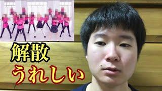 イーガールズの解散はうれしい! (イーガールズ解散 e-girls解散 遠藤チャンネル 近藤チャンネル)