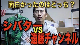 【投票募集】シバターVS遠藤チャンネル 2019年面白かったのはどっち? 【12/31 8:00 AM 投票締め切り】
