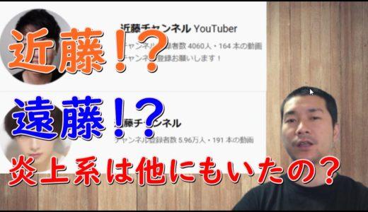 【近藤チャンネル】遠藤チャンネルが本家なの?w
