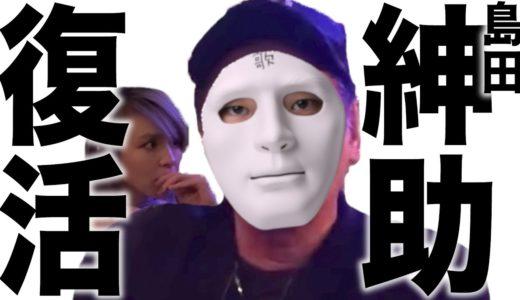 misonoチャンネルで復活を遂げた島田紳助さんの歌