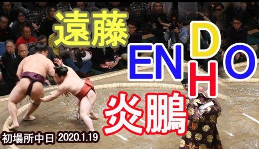 Enho vs Endo 炎鵬🔥遠藤 初場所中日 DAY8 Jan.2020 #炎鵬遠藤 #えんほう #ENHO #ENDO #遠藤 #遠藤えんほう #大相撲 #相撲 #初場所 #sumo #Jan.