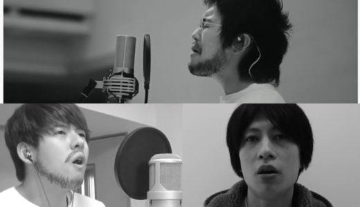 【夢のコラボ】King Gnu & ゆゆうた & 遠藤チャンネル 白日 歌ってみた