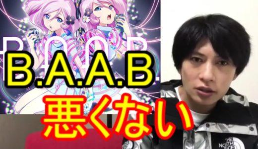 E.N.D.O.    (B.A.A.B.   Tokyo 7th sisters   ナナシス  KARAKURI  遠藤チャンネル 悪くない 音MAD  遠ちゃん 遠藤 )