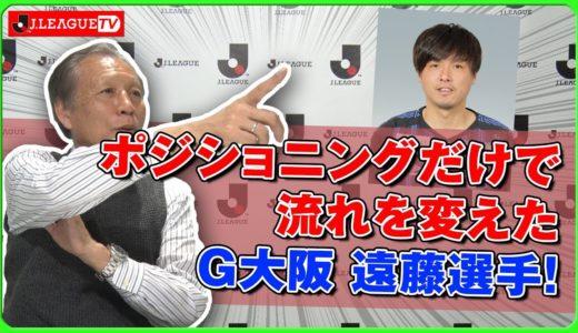 【試合解説】G大阪 vs 柏の試合を解説します!Jリーグをもっと好きになる情報番組「JリーグTV」2020年2月19日