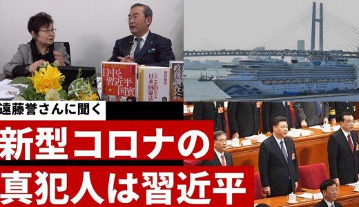 新型コロナの真犯人は習近平 遠藤誉さんに聞く【パトリオットTV:075】