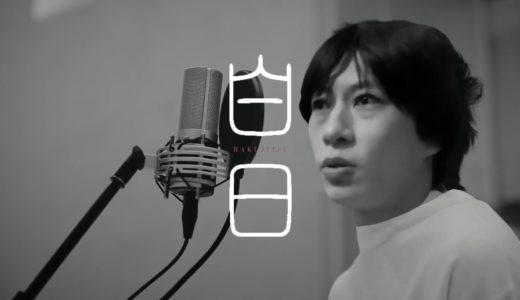遠藤チャンネル【King Gnuの「白日」歌ってみた】は悪くない!