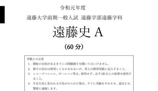 遠藤大学前期一般入試遠藤学部遠藤学科入試問題 遠藤史A (60分)