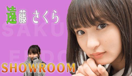 遠藤さくらが狂おしいほどカワイイ。【遠藤さくら】【乃木坂46】【SHOWROOM】