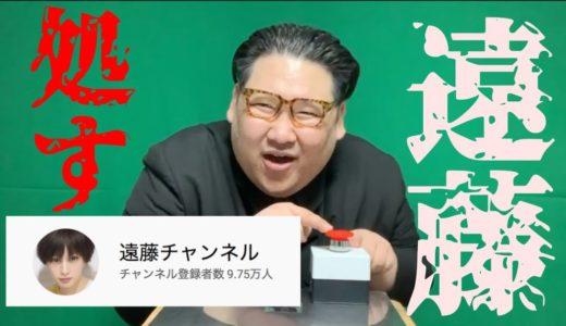 [リクエスト]遠藤チャンネルに物申スムニダ