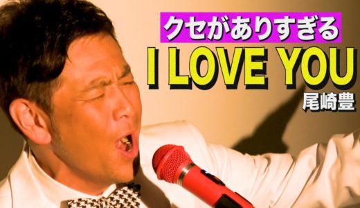 クセがありすぎる『I LOVE YOU/尾崎豊』歌ってみた。