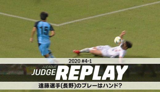 遠藤選手(長野)のプレーはハンドの反則?【Jリーグジャッジリプレイ2020 #4-1】