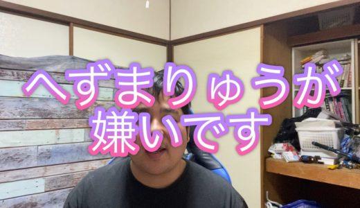 へずまりゅうは悪くないという遠藤チャンネルは悪くないが、へずまりゅうは悪いと思う。