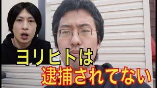 よりひと逮捕を信じた遠藤チャンネルは悪くない!