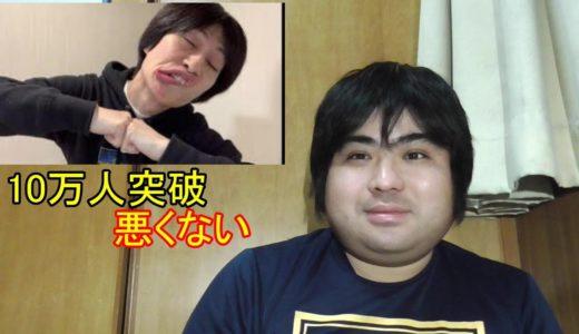 遠藤チャンネルさん、10万人突破おめでとうございます!