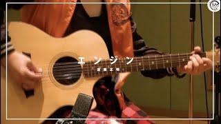 遠藤正明「エンジン 弾き語りver」えんちゃんねるTV Vol.26 特別編③