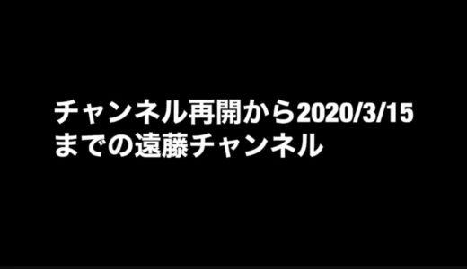 遠藤チャンネル 悪くないっすねぇ集 最新 「悪くないっすねぇ」「ごみっすねぇ」「いただきやーす」「きもちぃぃぃぃぃぃ」