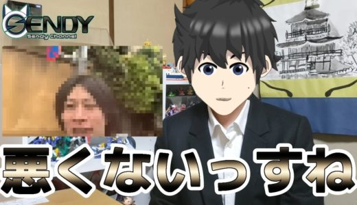 遠藤チャンネルは、悪くないっすね