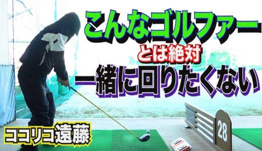 こんなゴルファーとは絶対一緒に回りたくない【クセありゴルフ】