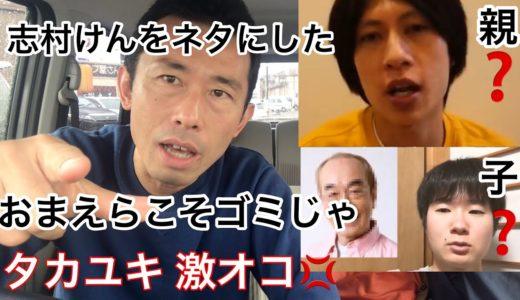 志村けんさんをネタにした遠藤チャンネルと安藤チャンネルこそゴミ!