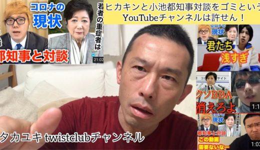 ヒカキンと小池都知事の対談をゴミという遠藤チャンネルとチルドレンは許せん!!