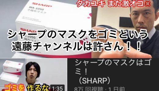 シャープのマスクを馬鹿にした遠藤チャンネルは許さん!!