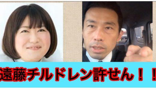 森三中黒沢に対する不謹慎な遠藤チャンネル(チルドレン)は許せん!!