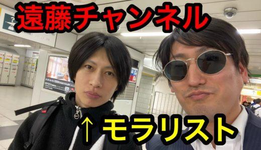 【モノマネ】遠藤チャンネルが人気の理由。実は良い人。