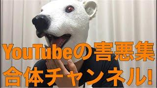遠藤チャンネルが10万人突破したのがYouTubeの悪い部分を全て表してる件を解説!