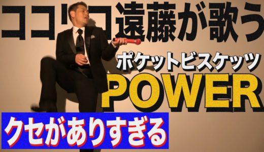 【クセあり】遠藤が千秋の名曲『POWER』歌ってみた。