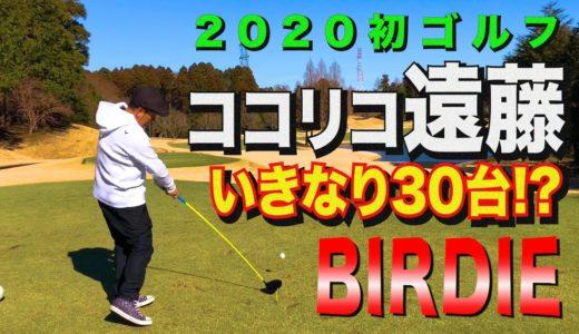 芸能界屈指の実力!2020初ゴルフでいきなりBIRDIE&30台!?