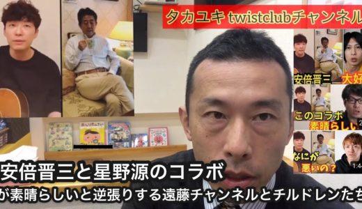 安倍晋三首相と星野源コラボ動画を素晴らしいという遠藤チャンネルとチルドレンたちの件。