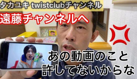 遠藤チャンネルへ💢志村けんさんの動画のこと許してないからな!