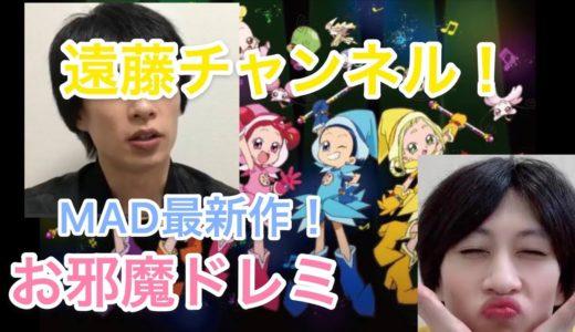 【MAD】 おジャ魔女どれみ 遠藤チャンネル ステハゲ ステチル