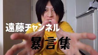 遠藤チャンネルの暴言集(遠藤チャンネル 悪くない まとめ 暴言集)