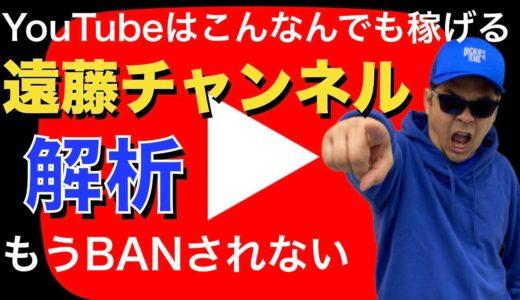 【遠藤チャンネル】新たな遠藤もうBANされない方法YouTubeはこんなんでも稼げる(新遠藤の始まり)