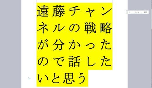 【暴露】遠藤チャンネルの戦略が分かったので話したいと思う